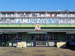 横川幼稚園